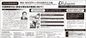 202107物流ニッポン記事